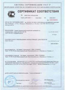 Паспорт безопасности вещества | Центр сертификации